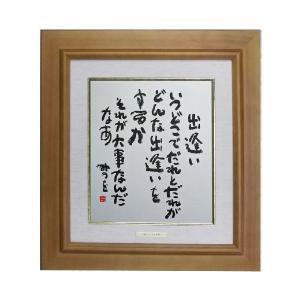 絵画 インテリア アート (額縁 アートフレーム付き) 色紙サイズ 相田みつを作 「出逢い」 色紙額装|touo