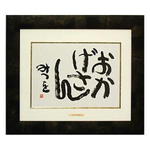 絵画 インテリア アート色紙 額縁付き 相田みつを作 「おかげさん」 F4色紙額装|touo