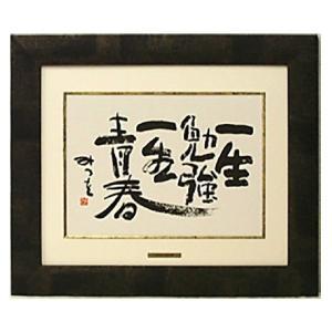 絵画 インテリア アート (額縁 アートフレーム付き) 色紙サイズ 相田みつを作 「一生勉強」 F4色紙額装|touo