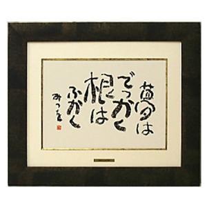 絵画 インテリア アート (額縁 アートフレーム付き) 色紙サイズ 相田みつを作 「夢はでっかく」 F4色紙額装|touo