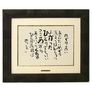 絵画 インテリア アート (額縁 アートフレーム付き) 色紙サイズ 相田みつを作 「めぐりあい」 F4色紙額装|touo