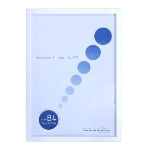 額縁 OA額縁 ポスター額縁 木製フレーム AL191 サイズB4 ホワイト|touo