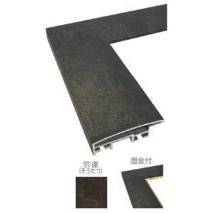 額縁 正方形の額縁 木製フレーム アルミ製 DL面金付 サイズ450画|touo