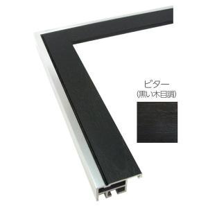 額縁 正方形の額縁 木製フレーム アルミ製 モントレ サイズ500画|touo