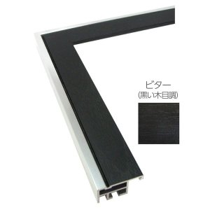 額縁 正方形の額縁 木製フレーム アルミ製 モントレ サイズ900画|touo