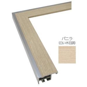 額縁 正方形の額縁 木製フレーム アルミ製 モントレ サイズ450画|touo