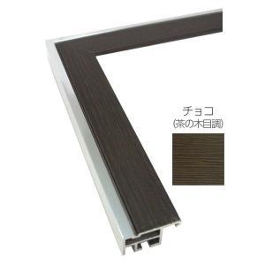 額縁 正方形の額縁 木製フレーム アルミ製 モントレ サイズ800画|touo
