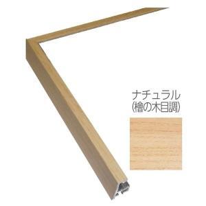 額縁 正方形の額縁 木製フレーム アルミ製 T25 サイズ350画|touo
