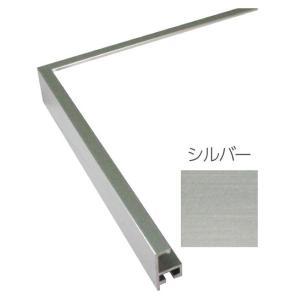 額縁 オーダーメイド額 オーダーフレーム デッサン額縁 アルミフレーム T25 組寸サイズ500|touo