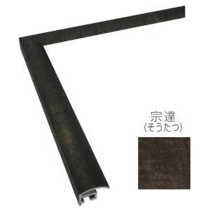 額縁 正方形の額 木製フレーム アルミ製 YFM サイズ700画|touo