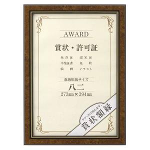 賞状額縁 フレーム 許可証額縁 木製 BM-03|touo