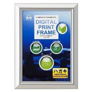 額縁 フォトフレーム 写真立て アルミフレーム C170 デジタルプリント ハガキサイズ|touo