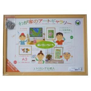 額縁 アートフレーム 画用紙額縁 木製 D481 四ッ切サイズ (A3、八ッ切サイズ)|touo