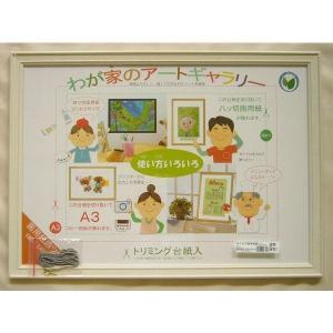 額縁 アートフレーム 画用紙額縁 木製 D481 八ッ切サイズ (A4)|touo
