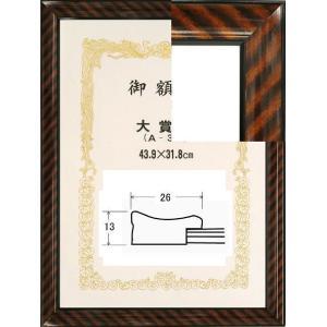 賞状額縁 フレーム 許可証額縁 木製 金ラック(0015) 勲記サイズ|touo