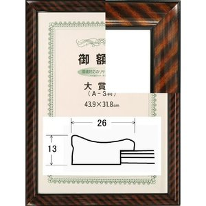 賞状額縁 フレーム 許可証額縁 ネオ金ラック(0022) B5サイズ|touo