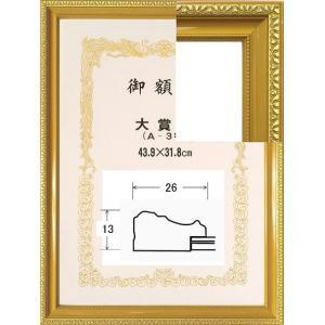 賞状額縁 フレーム 許可証額縁 木製 金消し(0108) 中賞サイズ B4サイズ|touo