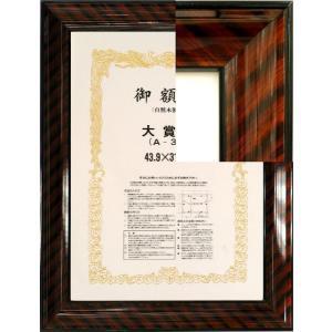 賞状額縁 フレーム 許可証額縁 木製 寸五寸金ラック(0132) 中賞サイズ B4サイズ|touo