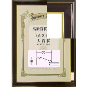 賞状額縁 フレーム 許可証額縁 木製 光輝(0140) A3(大)サイズ|touo