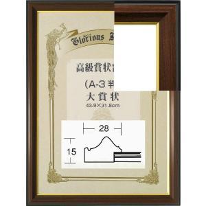 賞状額縁 フレーム 許可証額縁 木製 栄誉(0150) 勲記サイズ|touo