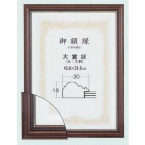 賞状額縁 フレーム 許可証額縁 木製 1113-1 大賞サイズ|touo