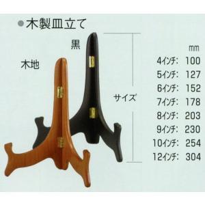 木製皿立て 2206 7インチ|touo