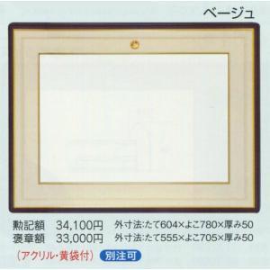 額縁 叙勲額縁 木製フレーム 勲記額 4035|touo