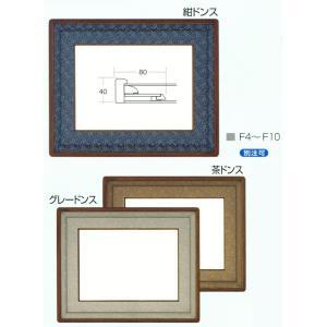 和額縁 日本画額縁 フレーム 木製 4249-N サイズF4号|touo