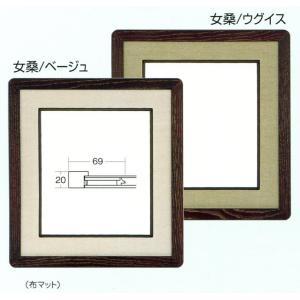 額縁 アートフレーム 色紙額縁 木製 4640|touo