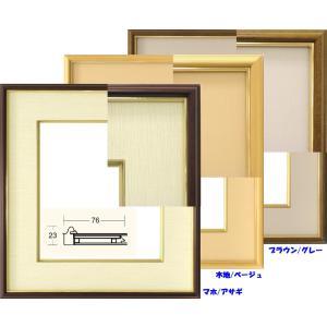 和額縁 日本画額縁 フレーム 木製 4702 サイズF6号|touo