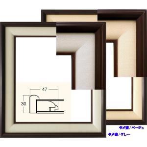 額縁 アートフレーム 色紙額縁 木製 4822|touo