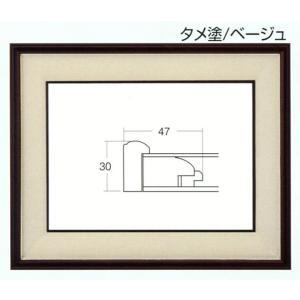 和額縁 日本画額縁 フレーム 木製 4822 サイズF10号|touo