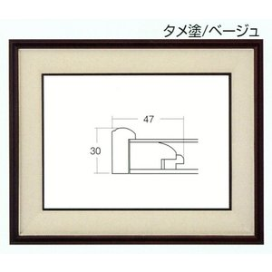 和額縁 日本画額縁 フレーム 木製 4822 サイズF8号|touo