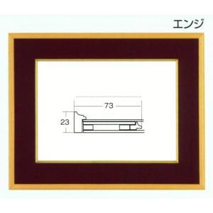 和額縁 日本画額縁 フレーム 木製 4900 サイズF10号|touo