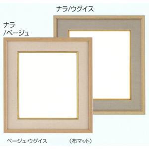 額縁 アートフレーム 色紙額縁 木製 4931|touo