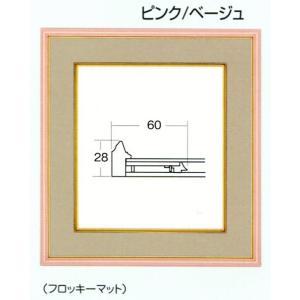 額縁 アートフレーム 色紙額縁 4953|touo