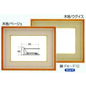 和額縁 日本画額縁 フレーム 木製 4969 サイズF4号|touo