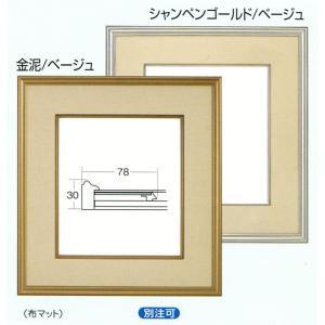 額縁 アートフレーム 色紙額縁 木製 4988|touo