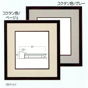 額縁 アートフレーム 色紙額縁 木製 4995N|touo