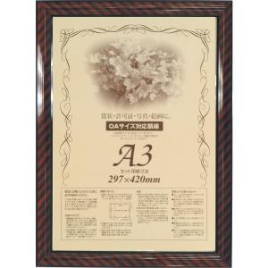 額縁 OA額縁 ポスター額縁 木製フレーム 金ラック(0015) A4サイズ|touo