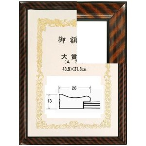 賞状額縁 フレーム 許可証額縁 木製 金ラック(0015SP) 八二サイズ|touo