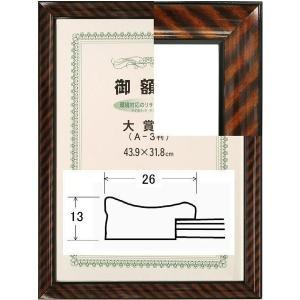賞状額縁 フレーム 許可証額縁 ネオ金ラック(0022) 尺七大サイズ A4サイズ|touo