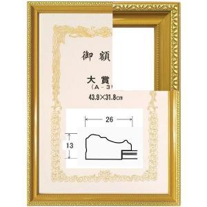 賞状額縁 フレーム 許可証額縁 木製 金消し(0108) 勲記サイズ|touo