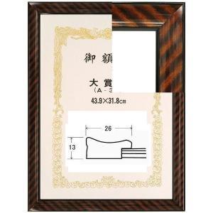 賞状額縁 フレーム 許可証額縁 木製 寸巾上金ラック(0115) 褒賞サイズ|touo