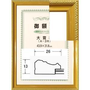 賞状額縁 フレーム 許可証額縁 ネオ金消し(0122) 中賞サイズ B4サイズ|touo
