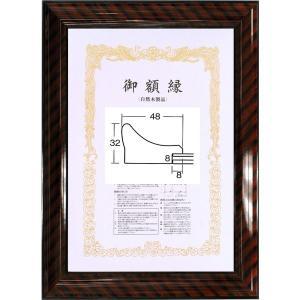 賞状額縁 フレーム 許可証額縁 木製 寸五寸金ラック(0132) 勲記サイズ|touo