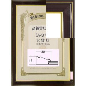 賞状額縁 フレーム 許可証額縁 木製 光輝(0140) 中賞サイズ B4サイズ|touo