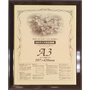 額縁 OA額縁 ポスター額縁 木製フレーム 光輝(0140) A3サイズ|touo