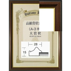 賞状額縁 フレーム 許可証額縁 木製 栄誉(0150) 尺七大サイズ A4サイズ|touo