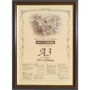 額縁 OA額縁 ポスター額縁 木製フレーム 栄誉(0150) A3サイズ|touo